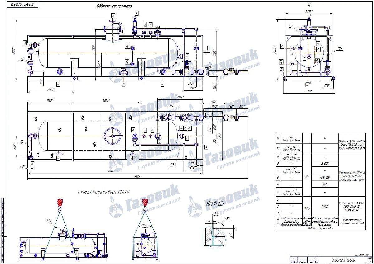 Схема сепарационного блочного аппарата